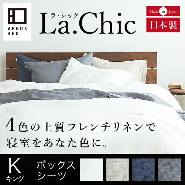 フレンチリネン La.chic(ラ シック) ボックスシーツ キングサイズ(180×200×30cm) 麻 リネン ベッドシーツ ベットシーツ