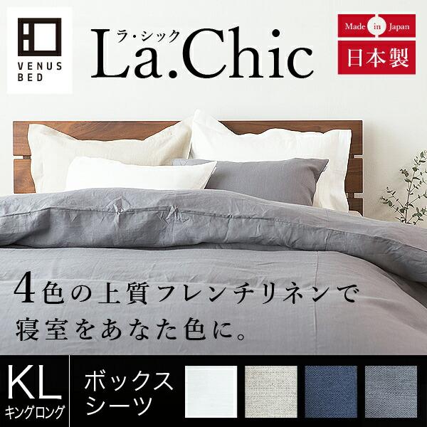 フレンチリネン La.chic(ラ シック) ボックスシーツ キングロングサイズ(180×210×30cm) 麻 リネン ベッドシーツ ベットシーツ