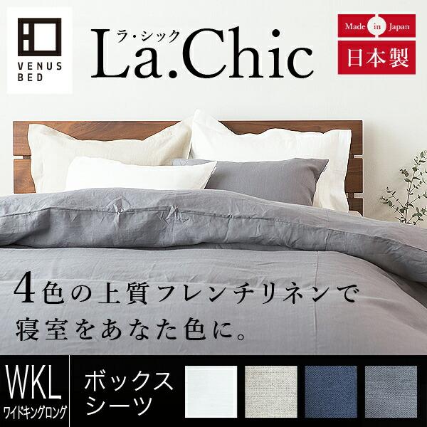 フレンチリネン La.chic(ラ シック) ボックスシーツ ワイドキングロングサイズ(200×210×30cm) 麻 リネン ファミリーサイズ ベッドシーツ ベットシーツ