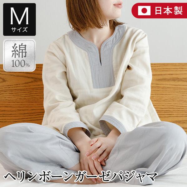 ホテル ルームウェア 【genuine(ジェヌイン)】ヘリンボーンガーゼパジャマ(ルームウエア)Mサイズ