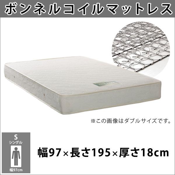 【ボンネルコイル・マットレス】(シングル) ベッド ベッドマット