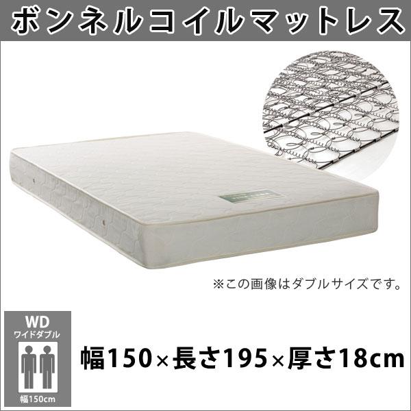 【ボンネルコイル・マットレス】(ワイドダブル) ベッド ベッドマット