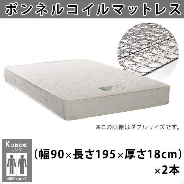 【ボンネルコイル・マットレス】(キング) ベッド ベッドマット