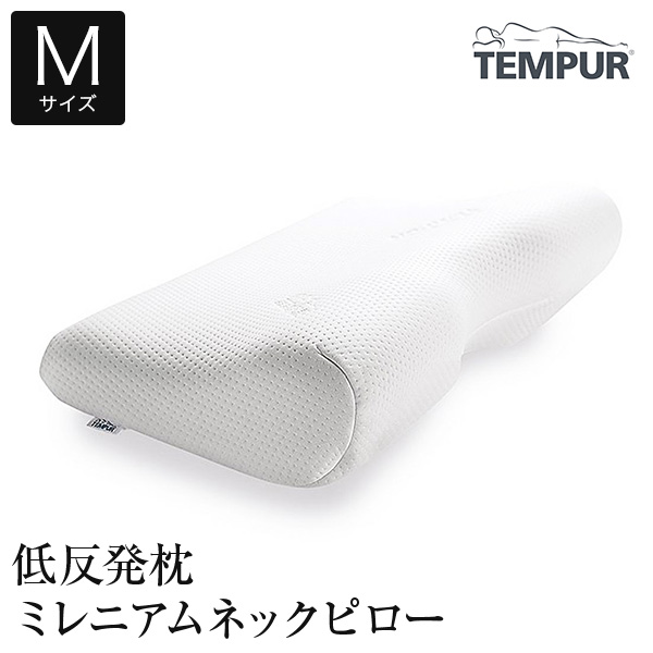 低反発枕テンピュールミレニアムピローMサイズ