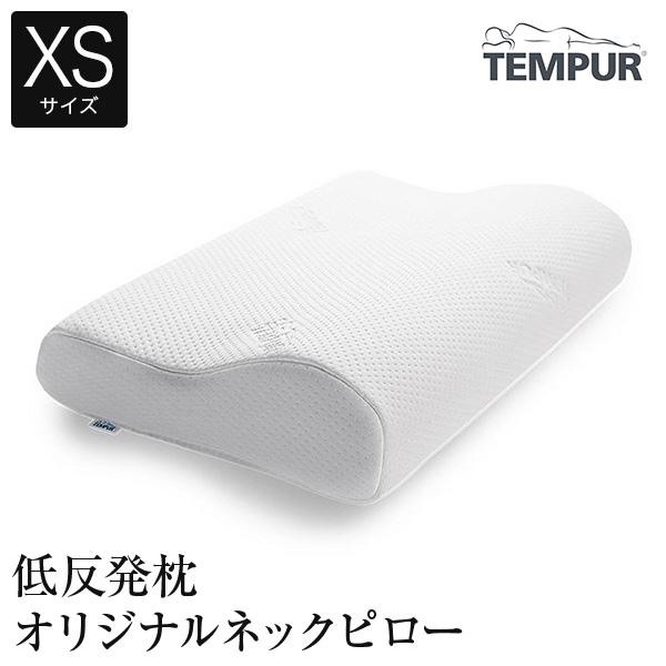 低反発枕テンピュールオリジナルネックピローXSサイズ