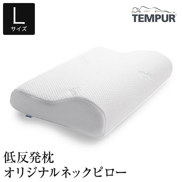 低反発枕テンピュールオリジナルネックピローLサイズ