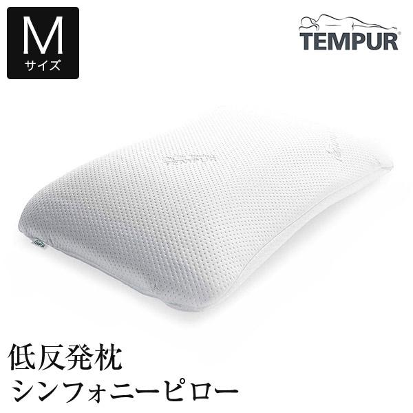 【お買い得!】 テンピュール 低反発枕 枕 テンピュール 低反発まくら 低反発まくら 低反発枕 テンピュールシンフォニーピローMサイズ, 三方良しWCPショップ:ebdb5281 --- canoncity.azurewebsites.net