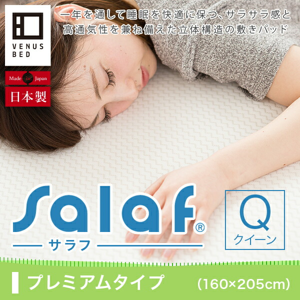 Salaf サラフパッド ドライプレミアムホワイト 3層タイプ (クイーンサイズ ) 敷きパッド 敷パッド ベッドパッド ベッドパット ベットパッド ベットパット エアラッセルパッド
