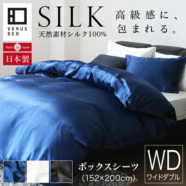 シルク ボックスシーツ ワイドダブルサイズ(150×200×28cm) シルク100% 絹 ベッドシーツ ベットシーツ