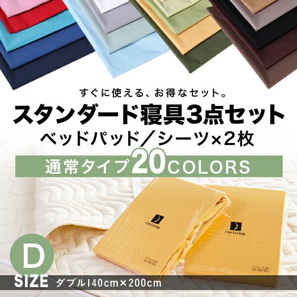 【ベッドと同時購入 限定!】スタンダード寝具3点セット(ダブルサイズ)