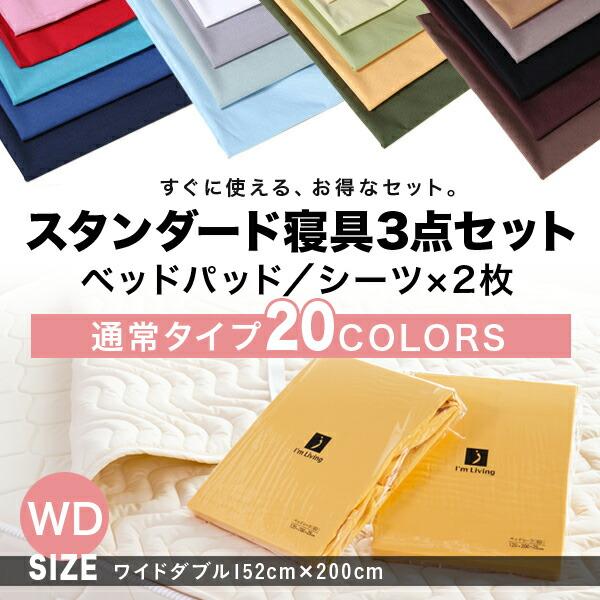 【ベッドと同時購入 限定!】スタンダード寝具3点セット(ワイドダブルサイズ)