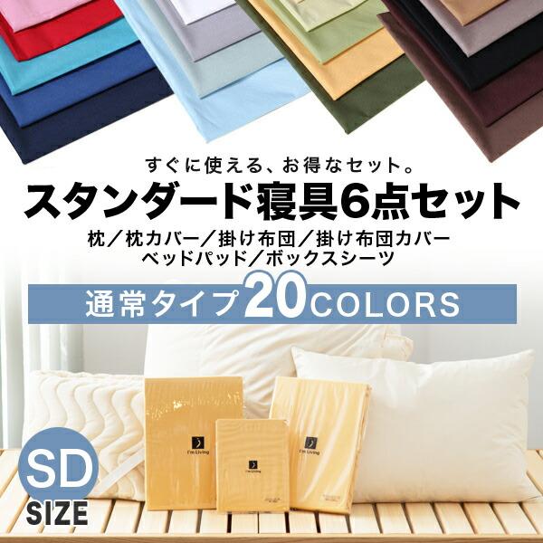 【ベッドと同時購入 限定!】スタンダード寝具6点セット(セミダブルサイズ)