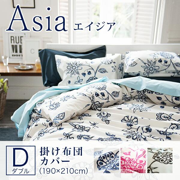 エイジア(Asia)【掛け布団カバー】ダブルサイズ(190×210cm)