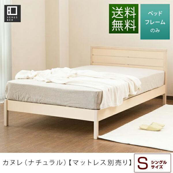 (シングル)カヌレ[ナチュラル]【マットレス別売り】 シングルベッド シングルベット