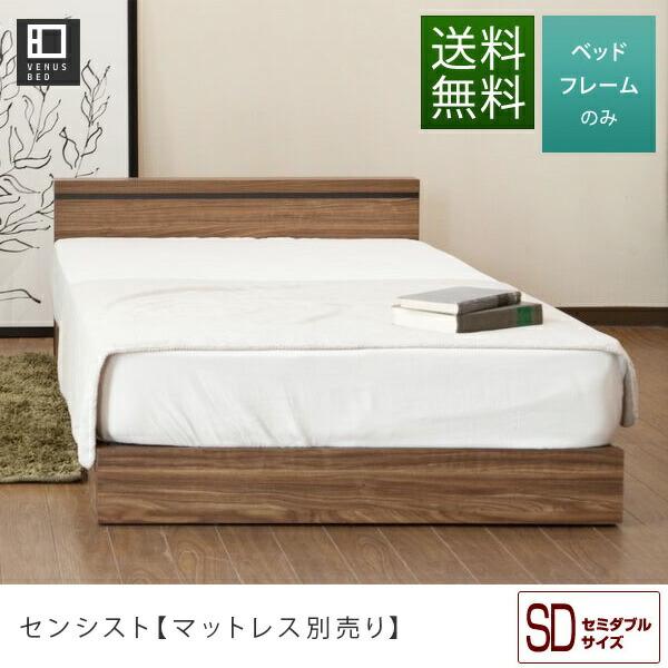 (セミダブル)センシスト【マットレス別売り】 セミダブルベッド セミダブルベット