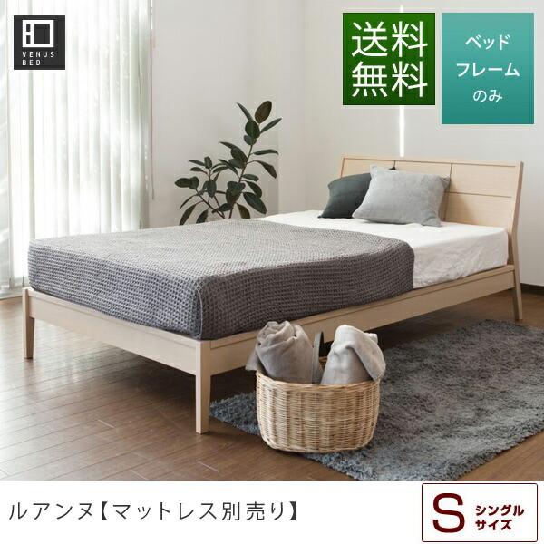 木製ベッド ルアンヌ シングル 【マットレス別売り】 シングルベッド シングルベット