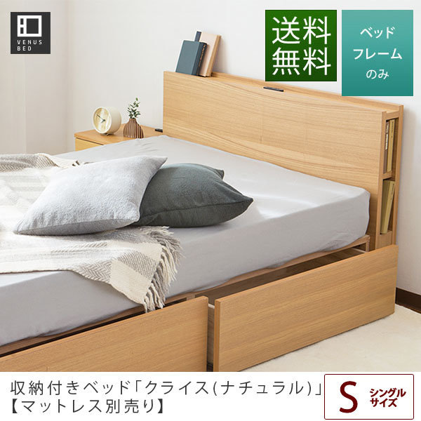 (シングル)クライス[ナチュラル]引出付【送料無料】【マットレス別売り】 シングルベッド シングルベット