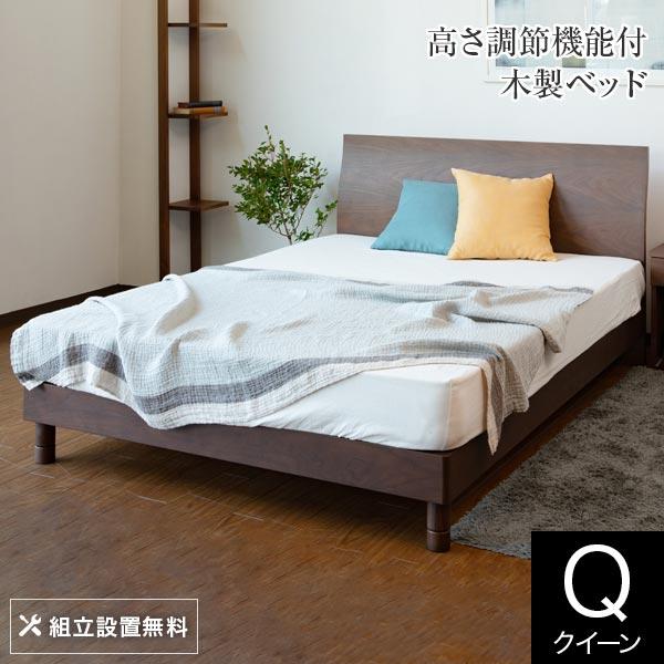 クイーンベッド 木製ベッド カルディナ ウォールナット クイーン 木製 すのこ 上質 シンプル エレガント 曲線 リラックス おしゃれ 2段階 高さ調整 高さ調節 マットレス別売り 組立設置無料 送料無料