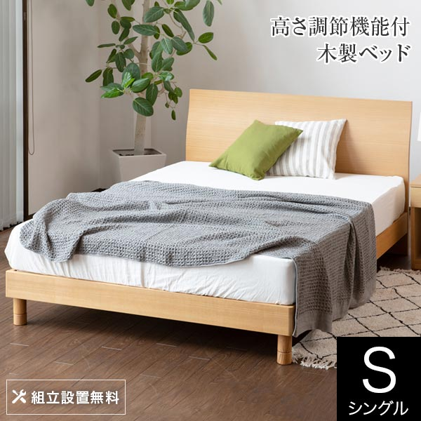シングルベッド 木製ベッド カルディナ ナチュラル シングル 木製 すのこ 上質 シンプル エレガント 曲線 リラックス おしゃれ 2段階 高さ調整 高さ調節 マットレス別売り 組立設置無料 送料無料