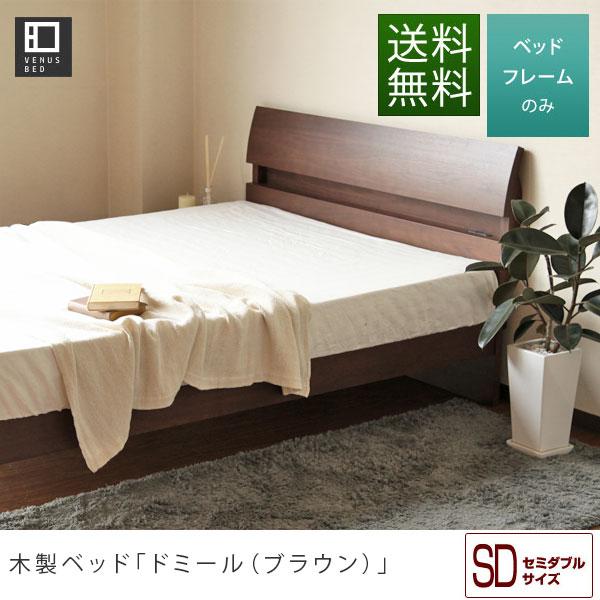 ドミール[ブラウン](セミダブル)木製ベッド 【マットレス別売り】【組立設置無料】 セミダブルベッド セミダブルベット