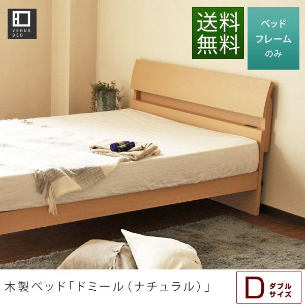 ドミール[ナチュラル](ダブル) 木製ベッド【マットレス別売り】 【組立設置無料】 ダブルベッド ダブルベット