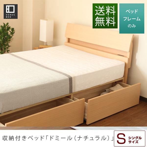 ドミール引き出し付[ナチュラル](シングル)木製ベッド 【マットレス別売り】 【組立設置無料】 シングルベッド シングルベット