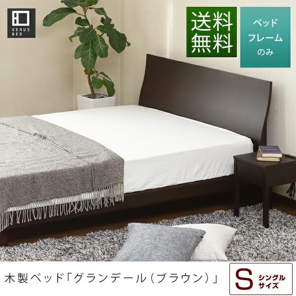 シングルベッド グランデール ブラウン シングル 木製ベッド 【マットレス別売り】 【組立設置無料】 シングルベット フレーム