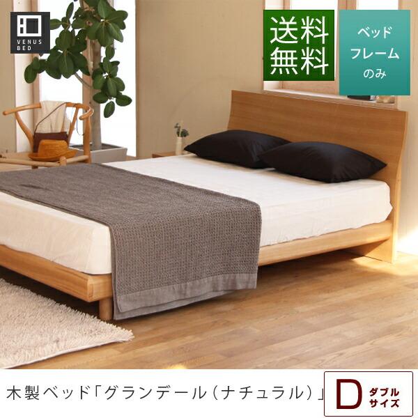 ダブルベッド ダブルベット グランデール ナチュラル ダブル 木製ベッド 【マットレス別売り】 【組立設置無料】 フレーム