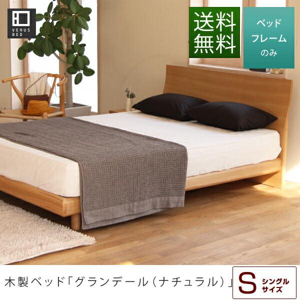 シングルベッド グランデール ナチュラル シングル 木製ベッド 【マットレス別売り】 【組立設置無料】 シングルベット フレーム