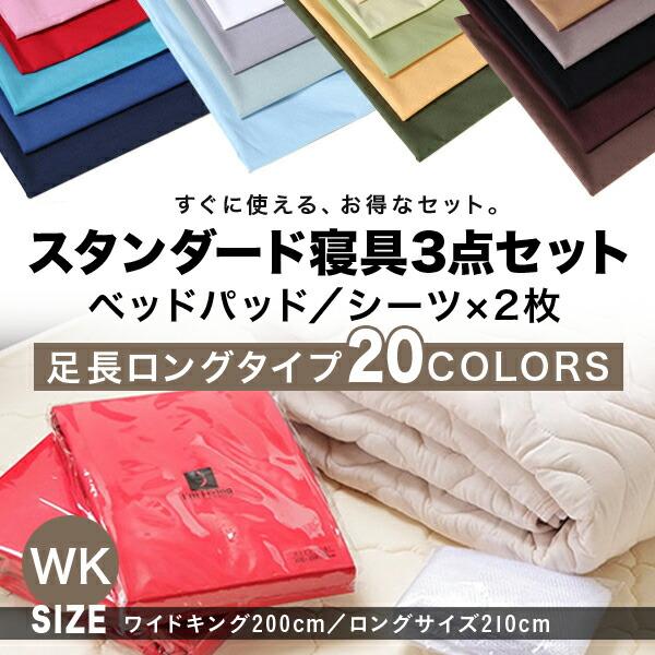 【ロングサイズ専用】スタンダード寝具3点セット(ワイドキングロング) ファミリーサイズ