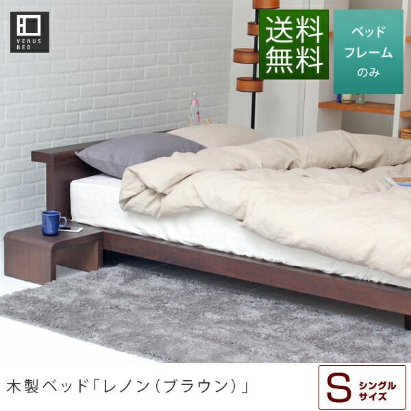 レノン[ブラウン](シングル)木製ベッド【マットレス別売り】【組立設置無料】 シングルベッド シングルベット