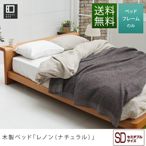 レノン[ナチュラル](セミダブル)木製ベッド【マットレス別売り】【組立設置無料】 セミダブルベッド セミダブルベット