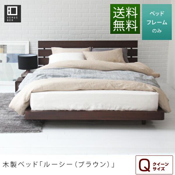 ルーシー[ブラウン](クイーン)木製ベッド【マットレス別売り】【組立設置無料】 クイーンベッド クイーンベット