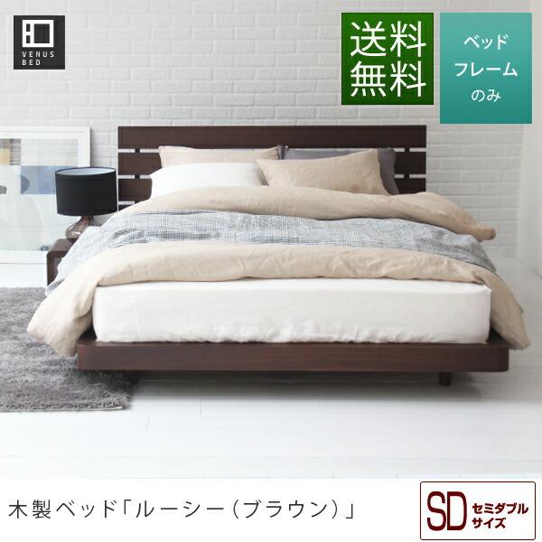 ルーシー[ブラウン](セミダブル)木製ベッド【マットレス別売り】【組立設置無料】 セミダブルベッド セミダブルベット