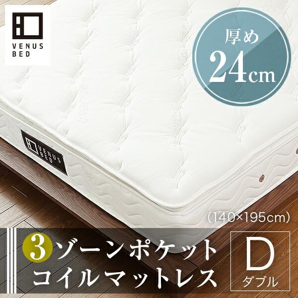 3ゾーンポケットコイルマットレス ダブルサイズ ベッド ベッドマット