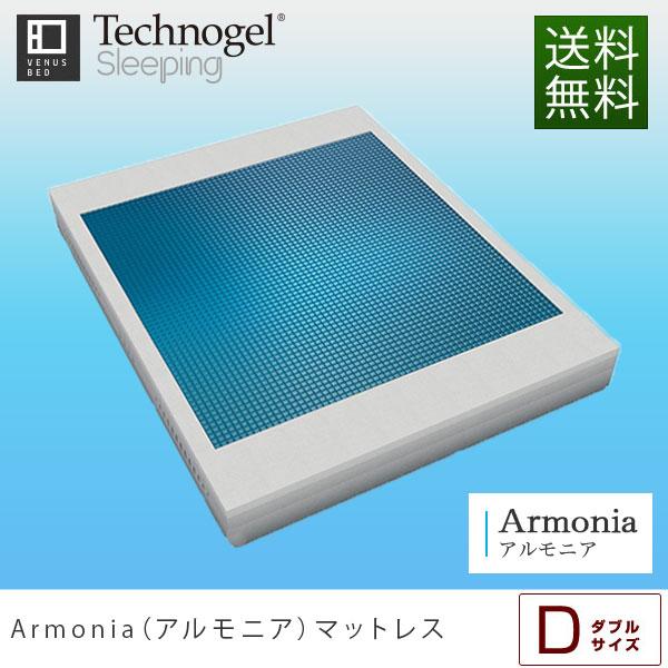 テクノジェル マットレス Armonia アルモニア ダブルサイズ マットレス 140×200×22cm ベッド ベッドマット 柔らかい 高反発 フィット 体圧分散 低反発 寝返りしやすい 快眠 腰痛 Technogel ジェル