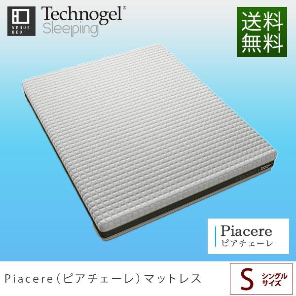 テクノジェル マットレス Piacere ピアチェーレ シングルサイズ マットレス 100×200×22cm ベッド ベッドマット 柔らかい 高反発 フィット 体圧分散 低反発 寝返りしやすい 快眠 腰痛 Technogel ジェル