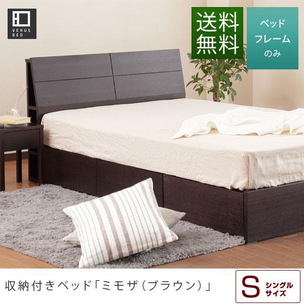 木製ベッド 収納付き 大容量 コンセント付き ミモザ引き出し付 ブラウン シングル フレームのみ OUTLET シングルベッド シングルベット