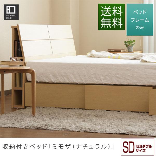 木製ベッド 収納付き 大容量 コンセント付き ミモザ引き出し付 ナチュラル セミダブル フレームのみ OUTLET セミダブルベッド セミダブルベット