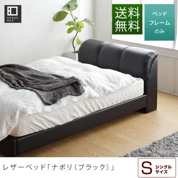 ナポリ[ブラック](シングル)レザーベッド【マットレス別売り】【組立設置無料】 シングルベッド シングルベット