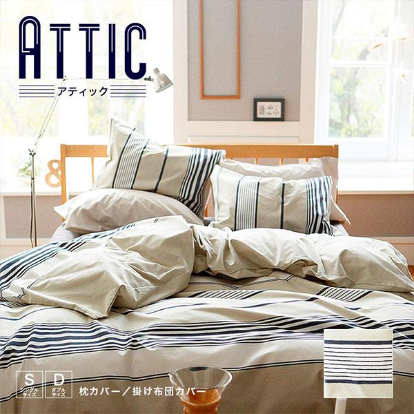 (ダブル)アティック 【掛け布団カバー】(190×210cm)