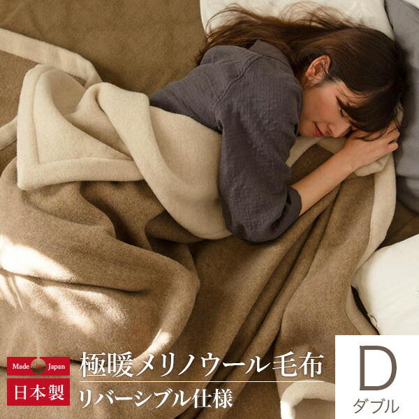 極暖メリノウール毛布 ダブル (180×200cm) ブランケット あったか 暖かい ウール