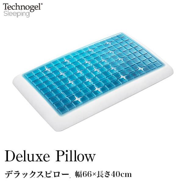 テクノジェルピロー Technogel Sleeping テクノジェルスリーピング デラックスピロー まくら 寝具 低反発枕 ピロー 枕 ジェル 体圧分散