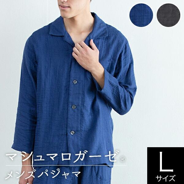 メンズパジャマ Lサイズマシュマロガーゼ メンズパジャマ Lサイズ, 最低価格の:afd6c9b1 --- municipalidaddeprimavera.cl