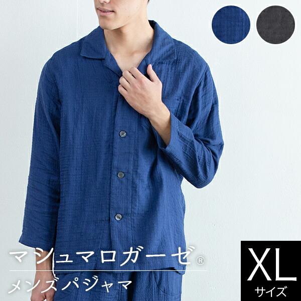 XLサイズマシュマロガーゼ メンズパジャマ XLサイズ, 山門郡:25a12277 --- municipalidaddeprimavera.cl