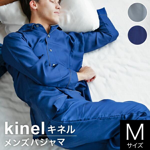 kinel(キネル) シルクツイル メンズパジャマ Mサイズ