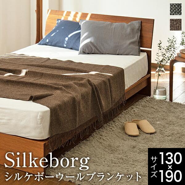 Silkeborg(シルケボー)DONAブランケット(130×190cm)