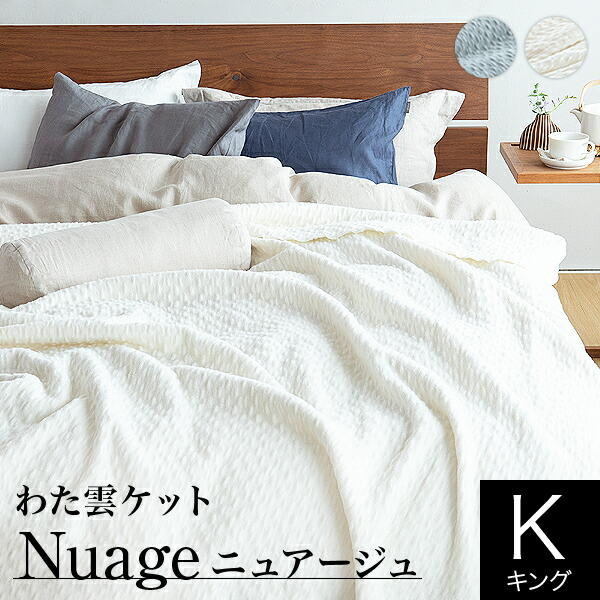 ブランケット キング わた雲ケット ニュアージュ Nuage 230×200cm 国産 日本製 ソファカバー ベッドカバー ベットカバー 布団カバー 毛布 もうふ ふんわり やわらか わたぐも 伸縮性 綿 コットン ぽこぽこ もこもこ かわいい 可愛い おしゃれ 大きいサイズ