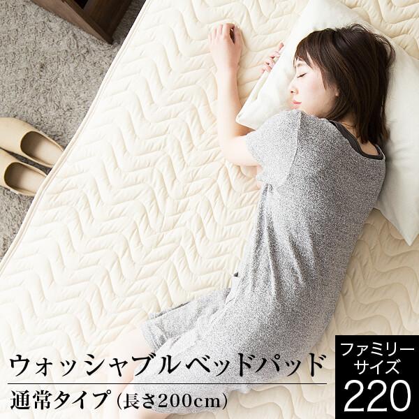 ベッドパッド 220×200cm ウォッシャブルベッドパッド ファミリーサイズ 洗濯用ネット付き 敷きパッド 敷パット ベッドパット 抗菌 防臭 洗濯 洗える 丸洗いOK