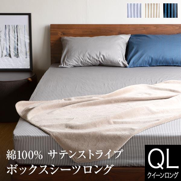 【クイーンロング】国産プリントストライプ eclat (エクラ)【ボックスシーツ】(160×210×35cm)